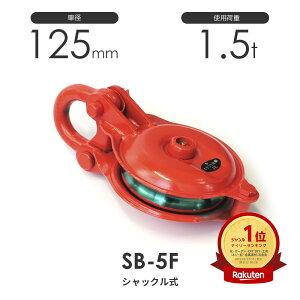 オタフク滑車 シャックル型 SB5F(車径125mm×1車)使用荷重1.5t
