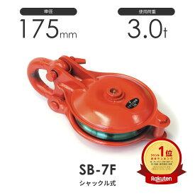 オタフク滑車 シャックル型 SB7F(車径175mm×1車)使用荷重3.0t