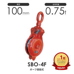 オタフク滑車 オーフ型首廻式 SBO4F(車径100mm×1車)使用荷重750kg