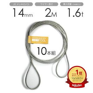 編み込みワイヤー JISメッキ(G/O) 14mm(4.5分)x2m 玉掛けワイヤーロープ 10本組 フレミッシュ 玉掛ワイヤー