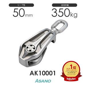 AK10001 AKワニブロックP型(50mm×1車) ASANO ステンレス滑車