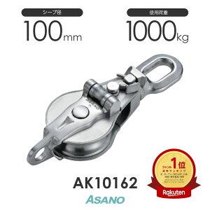 AK10162 AKブロック3-A型スナッチオーフ 100mm×1車 ASANO ステンレス滑車