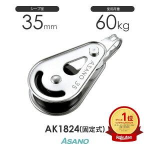 AK1824 ミニブロック 固定式(35mm×1車) ASANO ステンレス滑車【2個セット】
