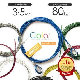 ビニール被覆ワイヤー 3-5mm(6x7 メッキ) カット販売 ビニコートワイヤー PVC被覆ワイヤ ビニールコーティング