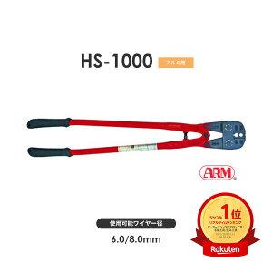 アーム産業 HS-1000 圧着工具 アームスエージャー(アームオーバルスリーブ用) アームスエジャー HS1000