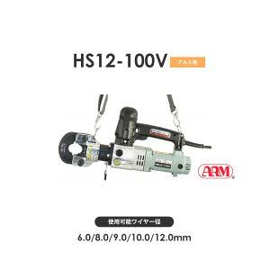 アーム産業 HS12-100V 圧着工具 アームスエージャー 電動油圧式(アームオーバルスリーブ用) アームスエジャー HS12100V