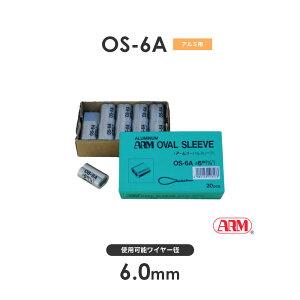 アーム産業 OS-6A アームオーバルスリーブ ワイヤー径6mm 1袋(20入) OS6A HSタイプ用