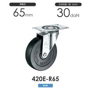 ハンマーキャスター 自在車 420E-R65 車輪径65mm