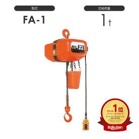 象印 電気チェーンブロック FA型 FAIII型(定速式) FA-1(FA-01030) FAIII-1(FA3-01030) 1t 標準揚程3.0m 三相200V用 電動 チェーンブロック