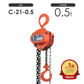 揚程長さカスタムできる! 象印C21型 手動式 チェーンブロック C21-0.5t 標準揚程2.5m 手動 チェーンブロック