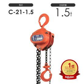 揚程長さカスタムできる! 象印C21型 チェーンブロック 手動式 C21-1.5t 標準揚程2.5m 手動チェーンブロック 象印チェンブロック