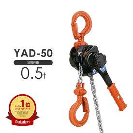 在庫有り★即出荷! 象印 強力レバーホイスト YAD-50 0.5t 標準揚程1.2m YAD50