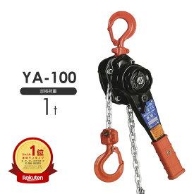 在庫有り★即出荷! 象印 強力レバーホイスト YA-100 1t 標準揚程1.5m YA100