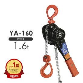 在庫有り★即出荷! 象印 強力レバーホイスト YA-160 1.6t 標準揚程1.5m YA160
