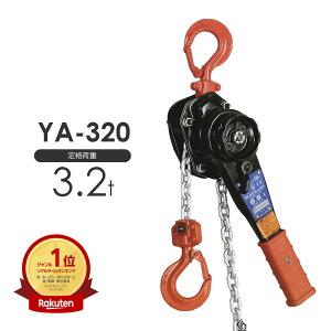 在庫有り★即出荷! 象印 強力レバーホイスト YA-320 3.2t 標準揚程1.5m YA320