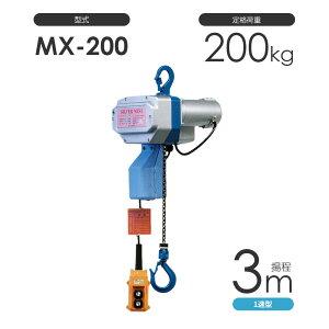 小型電動チェーンブロック シルバーミニ MX-200 揚程3m 一速型 単相100V 電気チェーンブロック 富士製作所 日本製