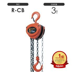 スリーエッチ チェーンブロック R-CB 3TON 標準揚程3m 揚程長さカスタム可能 HHH RCB3TON