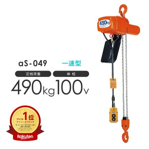 揚程・コードの長さ変更OK 象印 アルファ 電気チェーンブロック αS-049 490kg 一速型 単相100V用 AS-K4930 標準揚程3.0m α