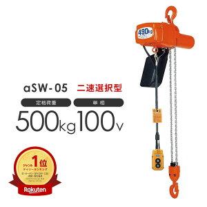 揚程・コードの長さ変更OK 象印 アルファ 電気チェーンブロック αSW-05 500kg 二速選択型 単相100V用 ASW-00530 標準揚程3.0m α