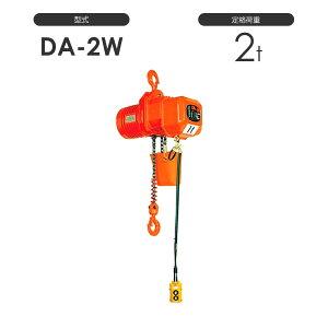 象印 高頻度対応電気チェーンブロック DA型 DA-2W 2t 標準揚程3.0m 三相200V用 DA-02W30 電動 チェーンブロック
