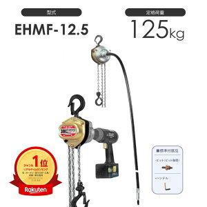 揚程&シャフト長さ変更可能 象印 パワーホイストマン EHMF-12.5 EHMF12.5 定格荷重125kg