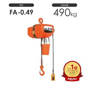 象印 電気チェーンブロック FA型 FAIII型(定速式) FA-0.49(FA-K4930) FAIII-0.49(FA3-K4930) 490kg 標準揚程3.0m 三相200V用 電動 チェーンブロック