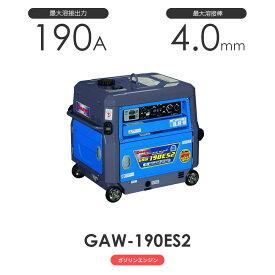 デンヨー GAW-190ES2 GAW190ES2 ガソリンエンジン溶接機 Denyo