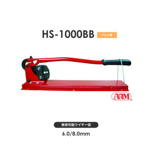 アーム産業 HS-1000BB 圧着工具 アームスエージャー(アームオーバルスリーブ用 ベンチタイプ) アームスエジャー HS1000BB