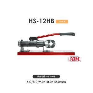 アーム産業 HS-12HB 圧着工具 アームスエージャー 手動油圧式(アームオーバルスリーブ用) アームスエジャー HS12HB