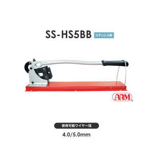 アーム産業 SS-HS5BB 圧着工具 アームスエージャー(アームステンレススリーブ用 ベンチタイプ) アームスエジャー SSHS5BB