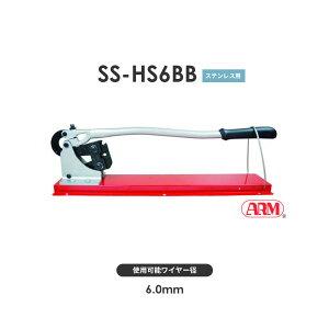 アーム産業 SS-HS6BB 圧着工具 アームスエージャー(アームステンレススリーブ用 ベンチタイプ) アームスエジャー SSHS6BB