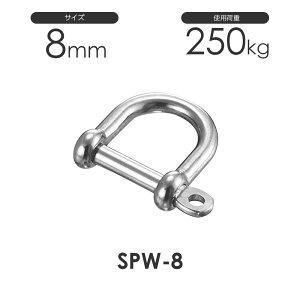 ステンレス ワイド ネジ シャックル 8mm S360WO SPW-8