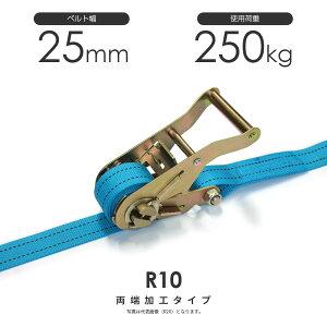 日本製 ラチェットバックル式 R10K 25mm 250kg ラッシングベルト 両端加工可能 ベルト荷締機