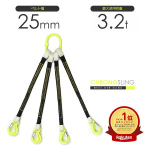 国産ベルトスリング4本吊り 25mm幅 最大使用荷重3.2t リング・フックカスタム スリングベルト特注 クロノスリング 黒