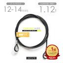 PVC被覆ワイヤ 12-14mm(6x24 JISメッキ) カット販売 両端加工 特注ワイヤロープ 黒のワイヤロープ