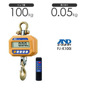 A&D FJ-Ki ひょう量100kg クレーンスケール FJ-K100i エー・アンド・デイ 計量(天びん・台はかり)