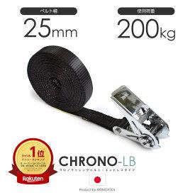 ラッシングベルト黒 25mm 使用荷重200kg エンドレス ラッシングWEBカスタムオーダー 国産 ブラック
