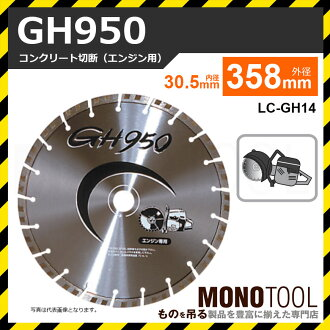 Entry points five times! 3000000000000000 diamond industry GH950 LC-GH14 30.5 mm diameter