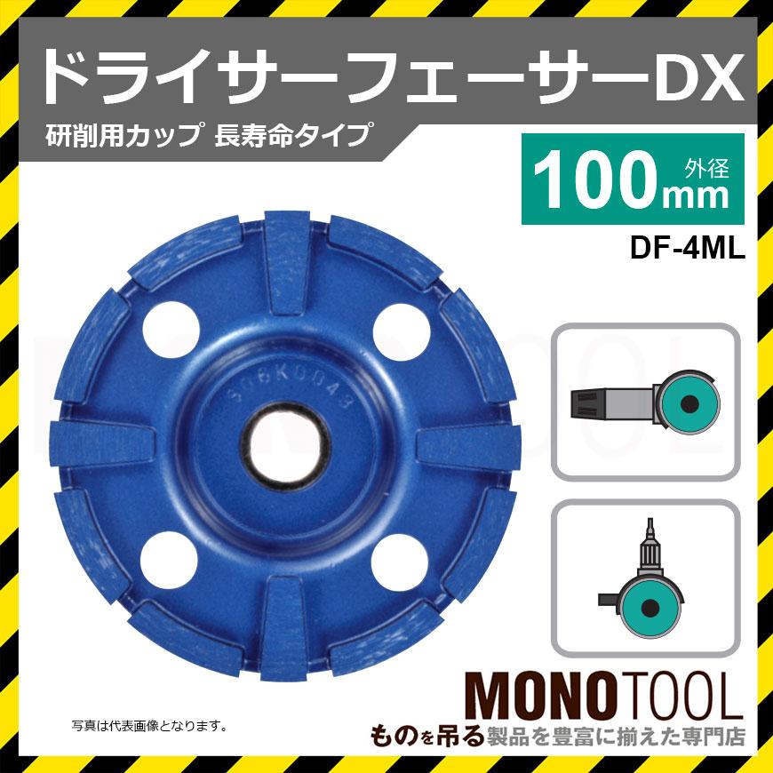 三京ダイヤモンド工業 ドライサーフェーサーDX DF-4ML