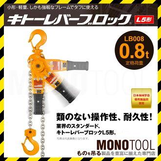 LB008 0.8 t L5 珠片手扳葫芦