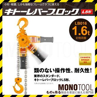 珠片手扳葫芦 LB016 1.6 t L5