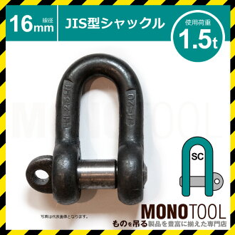 JIS type shackle SC shackle SC16 black