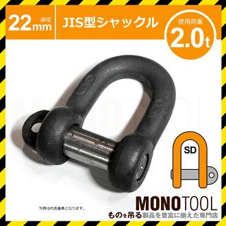 JIS type shackle SD shackle SD22 black
