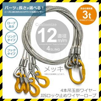 球赊帐电线定做4本吊12mm式样负荷:3t(镀金)