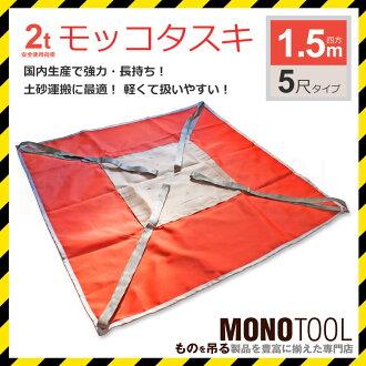 시트목코:옷감 목코 150 cm×150 cm(5자) 목코타스키 사용 하중 2.0 t