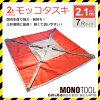 シートモッコ 210cm×210cm (7 척) モッコタスキ 사용 중 2.0 t