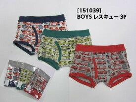 【セール品】【メール便可】【3枚セットで900円】アンパサンド Boy's レスキュー柄ボクサーパンツ3枚セット 151039下着 ボーイズ 男の子 パンツ ボクサーパンツ【楽ギフ_包装選択】