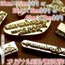 焼印 刻印 オーダーメイドで作る オリジナル 焼き印 レザークラフト 工具 道具 20mm × 20mm 以内 or 25mm × 15mm 以…