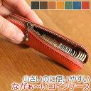 小銭入れ コインケース 財布 サイフ レザー 革 本革 牛革 日本製 【訳あり】修行中の職人が作ったながぁ〜い コインケ…