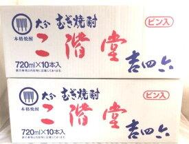 麦焼酎 二階堂 吉四六 (きっちょむ ) びん入り25度720ml×20本  大分